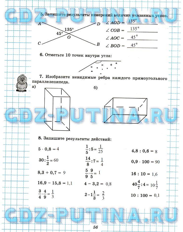 Математика 4 класс решебник рудницкая юдачева 2015