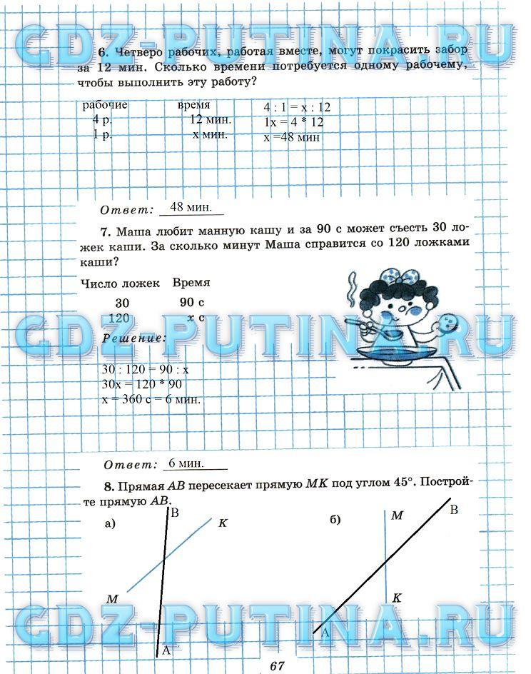Гдз Математика 1 Класс 2 Часть Рудницкая 2015