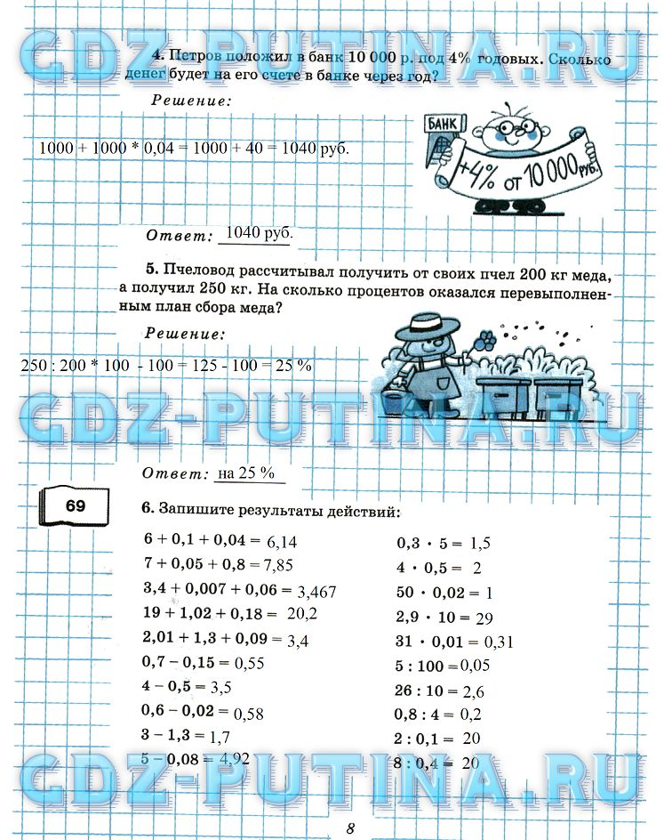 ГДЗ Рабочая тетрадь по математике 2 класс Рудницкая (часть 2)
