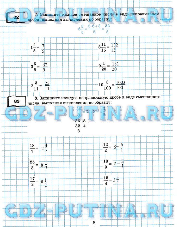 Гдз по математике 3 класс страница 43