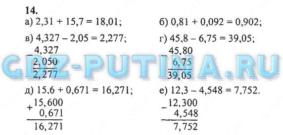 ГДЗ по математике 6 класс Босова учебник