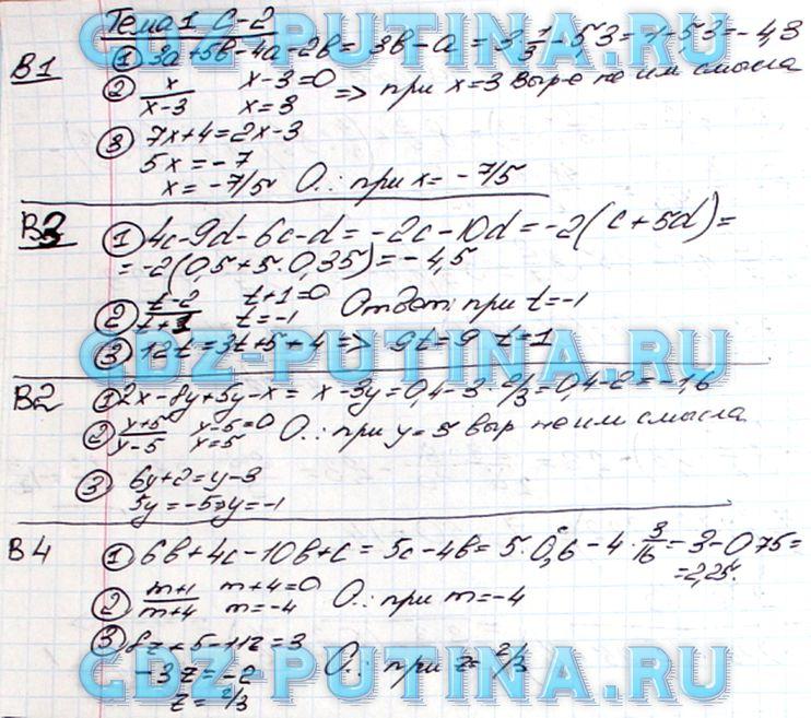 Найти решения на самостоятельные работы по алгебре мордкович 9 класс 12 издание