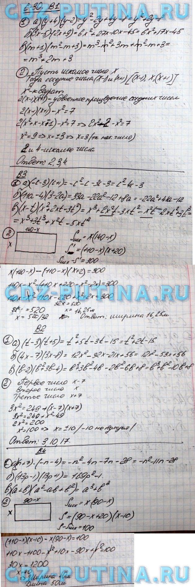 гдз по алгебре самостоятельные работы 8 класс