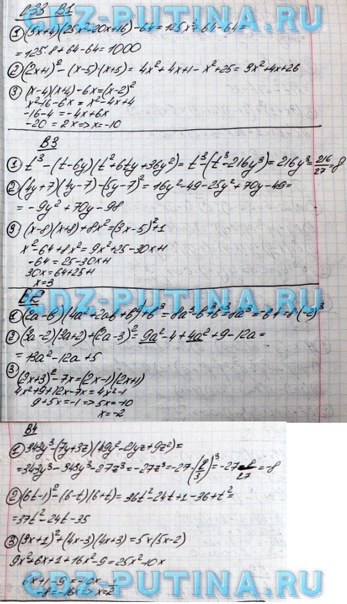 класс алгебра самостоятельная 7 александрова гдз работа