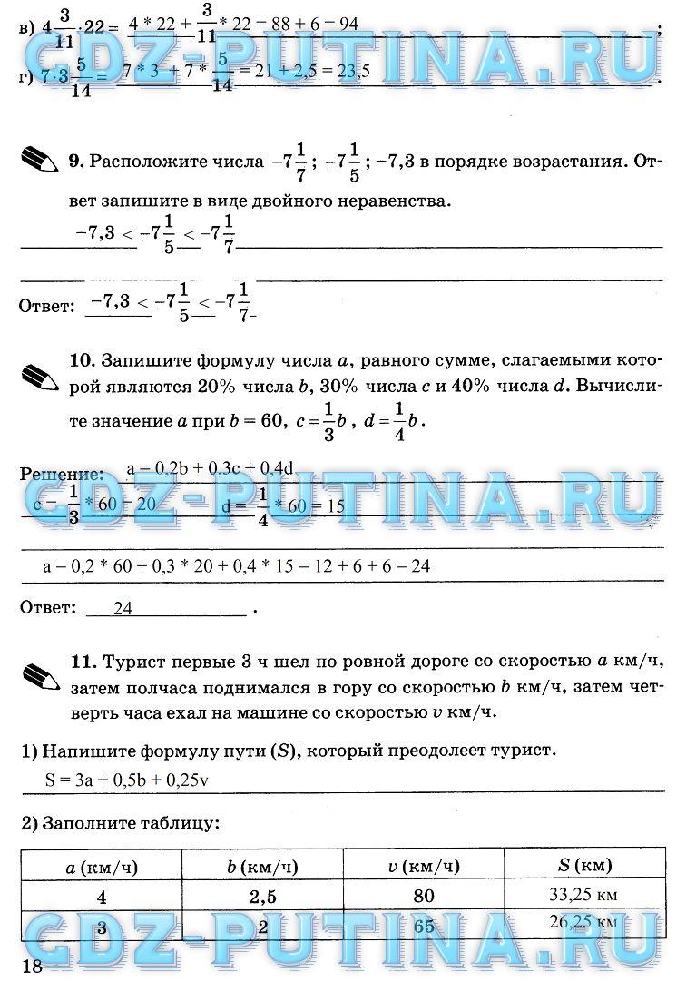 Ответы на рабочую тетрадь по алгебре 7 класс ерина