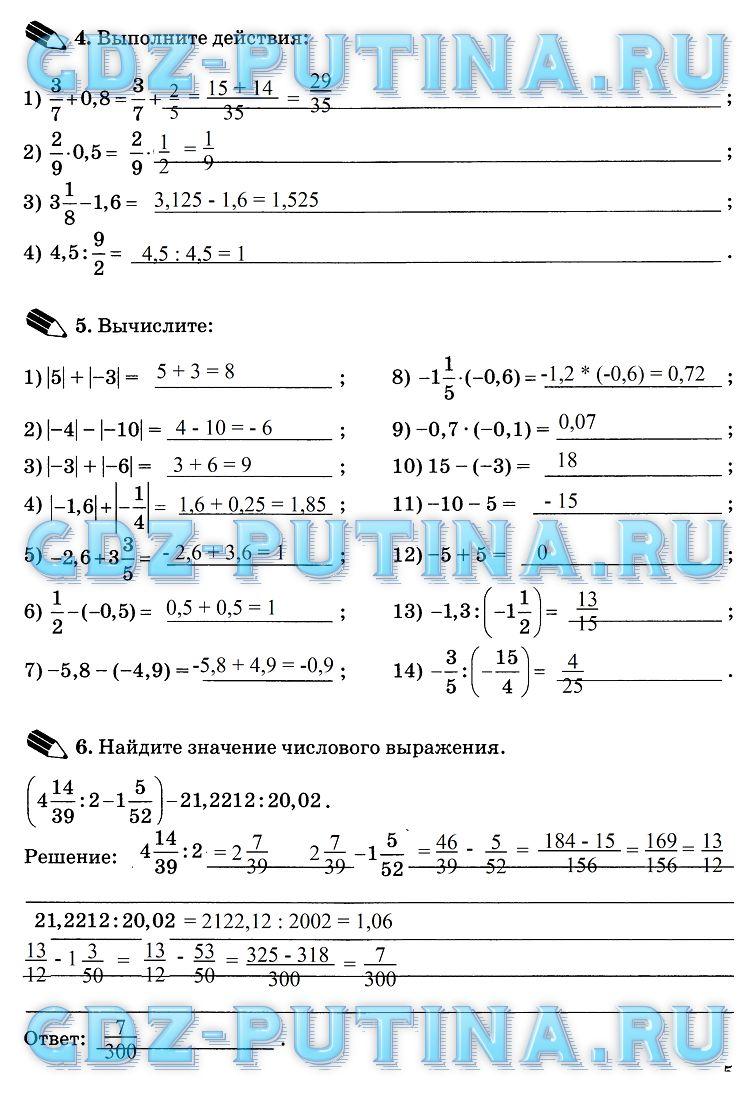 Рабочая тетрадь по математике 5 класс ерина ответы готовые ответы