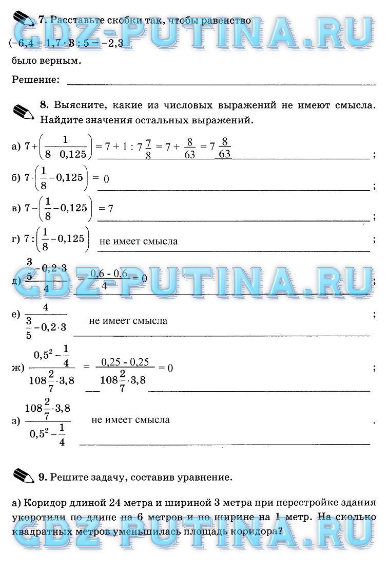 Домашнее задание по алгебре 7 класс в рабочей тетради ерина