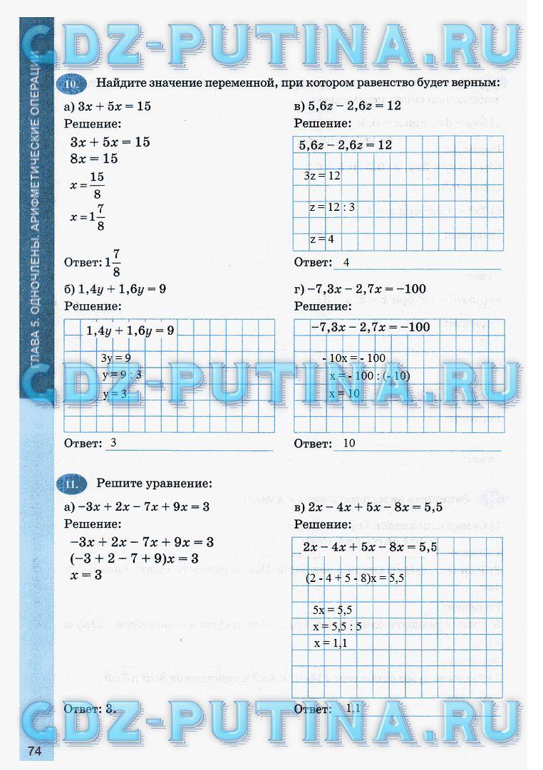 тетрадь рабочая макарычева по алгебре гдз класс 7