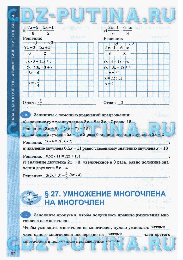 гдз по алгебре 7 класс комиссарова рабочая тетрадь ответы