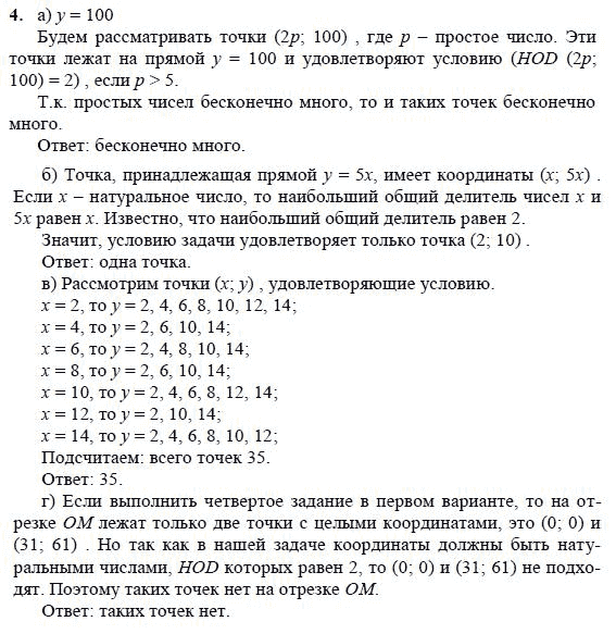 Ответы на дидактический материал по математике 7 класс звавич