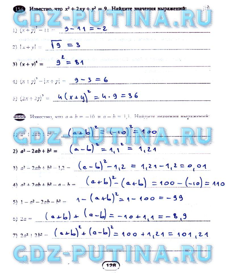 Гдз по алгебре 8 класс рабочая