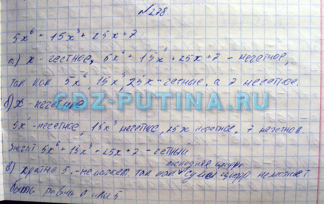 7 класс гдз по алгебре с углубленным изучением математики