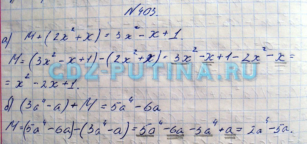 Алгебра 7 класс Макарычев учебник ГДЗ 2005