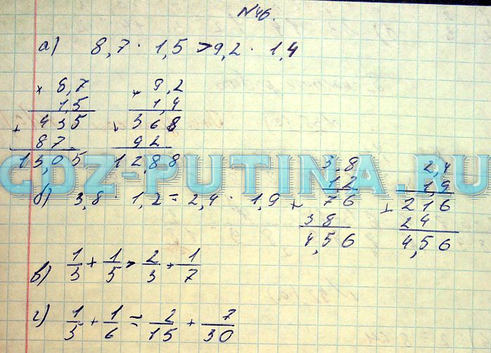 Гдз по математике углубленка 7 класс