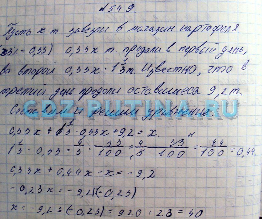 Гдз алгебра с углубленным изучением математики 7 класс