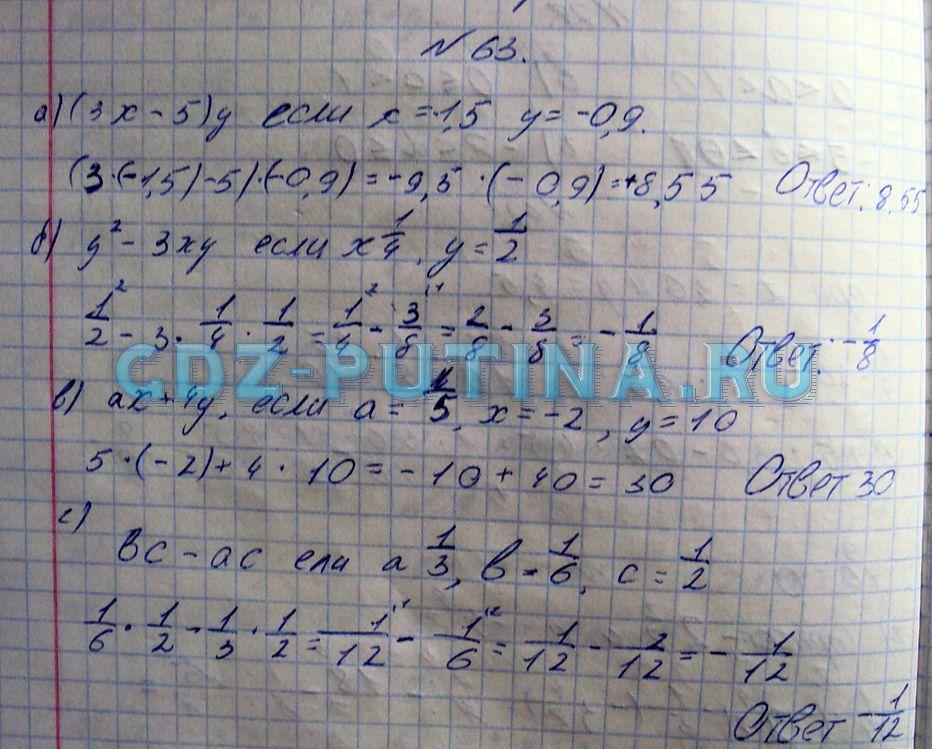 Гдз по алгебре 7 класс с углубленным изучением математики 2005