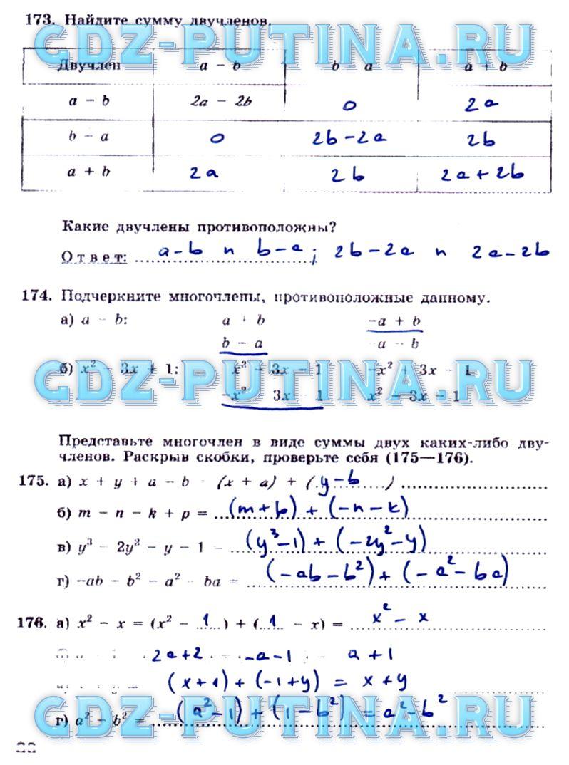 Гдз По Алгебре 7 Класс Р