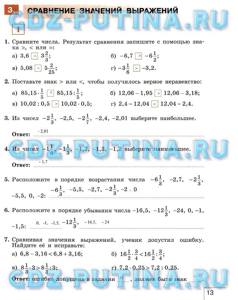 Гдз По Методичке Алгебра 7 Класс