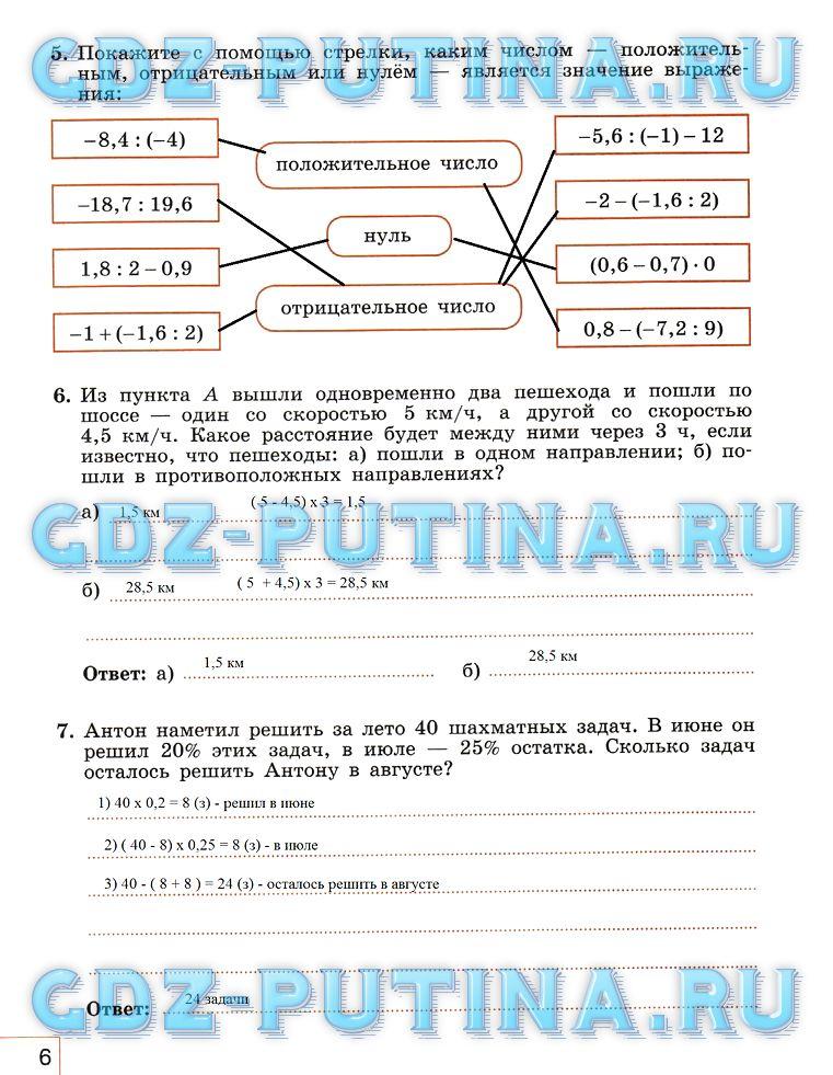 Решебник по алгебре 7класс рабочая тетрадь мордкович