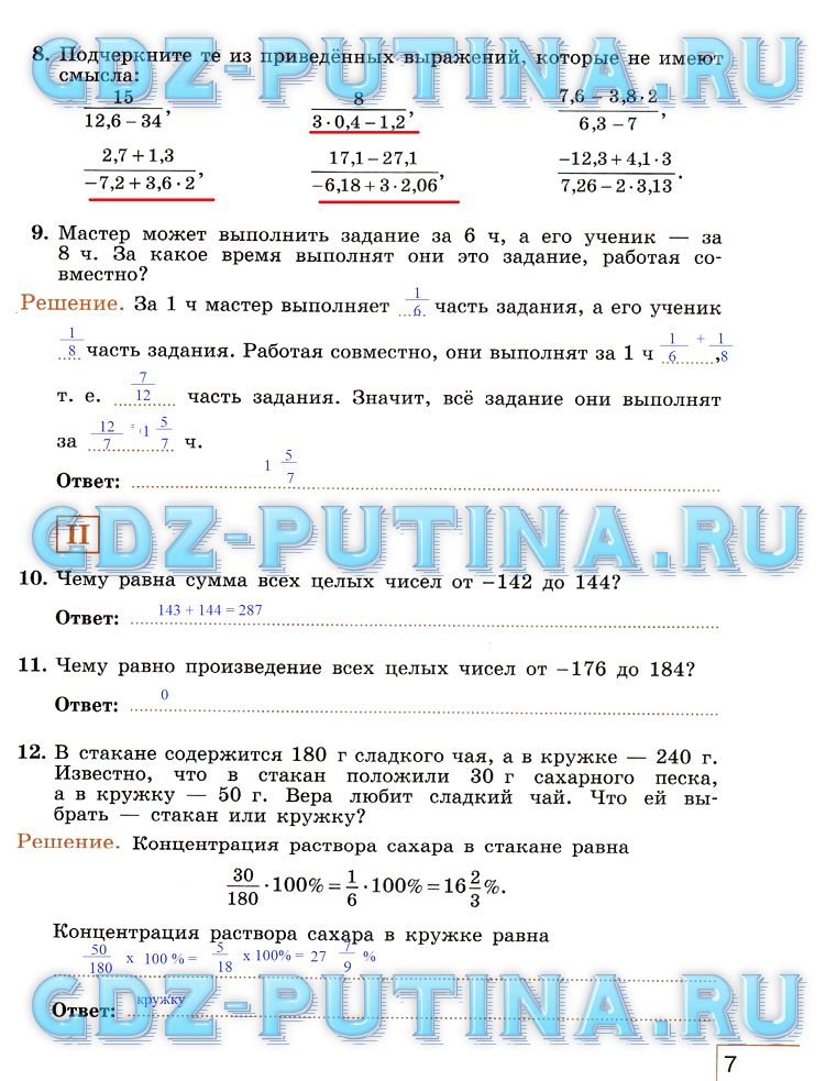 Гдз алгебра рабочая тетрадь 7 класс мордкович