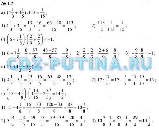 задачник по алгебре 7 класс мордкович читать онлайн ответы