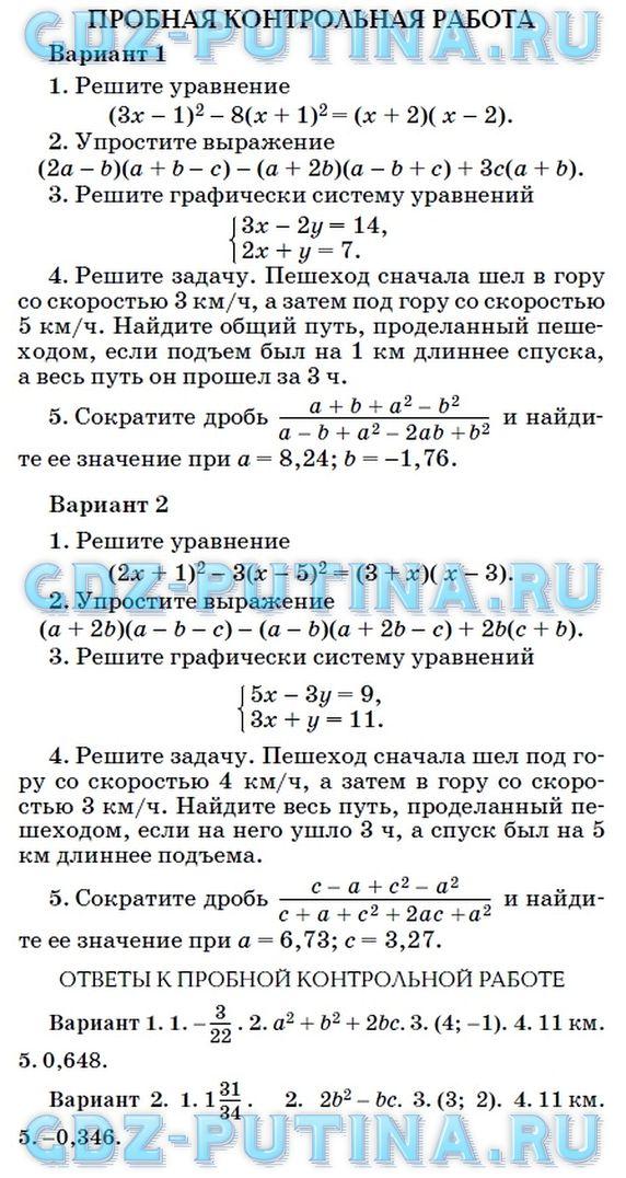 Домашние контрольные алгебре работы 7 класс