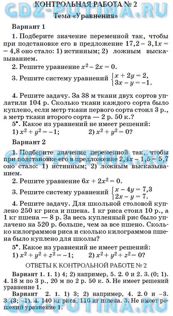 Гдз По Алгебре 7 Класс Муравин Муравина Ответы