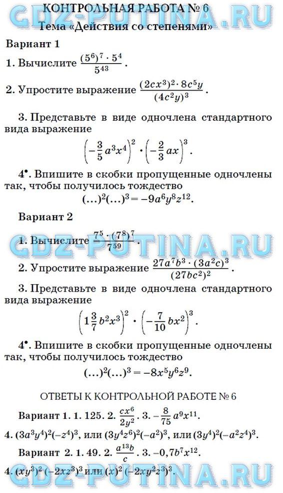 Гдз по математике 7 класс муравин алгебра