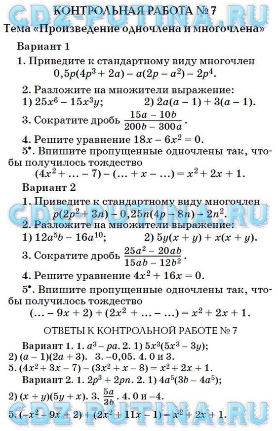 Гдз по математике бесплатно 8 класс