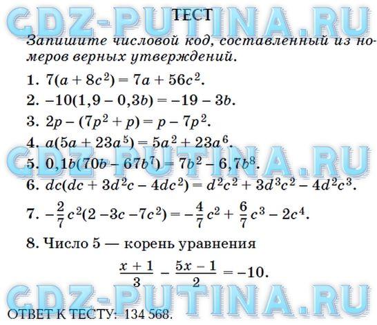 Бесплатно гдз по математике за 7 класс