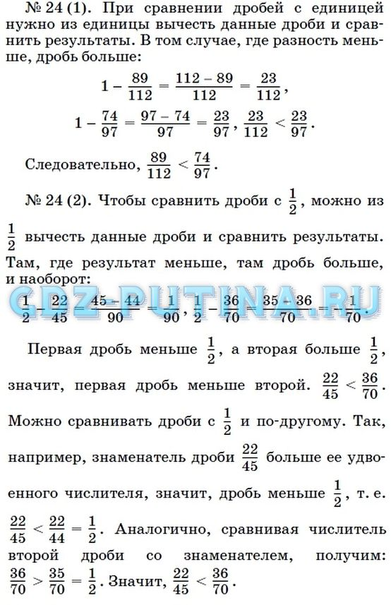 Гдз по рт по математике 7 класс