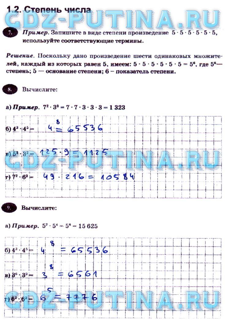 Ответы по рабочей тетради по математике 7 класс