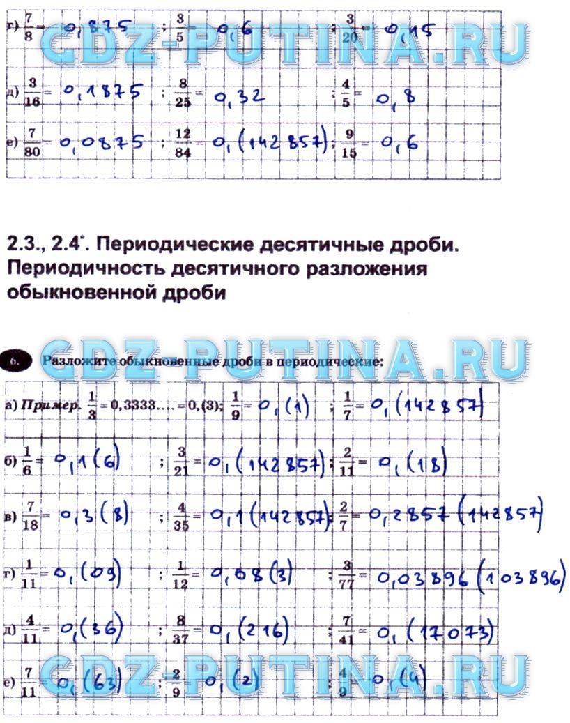 Журавлёв решебник 7 класс по тетрадь алгебре рабочая