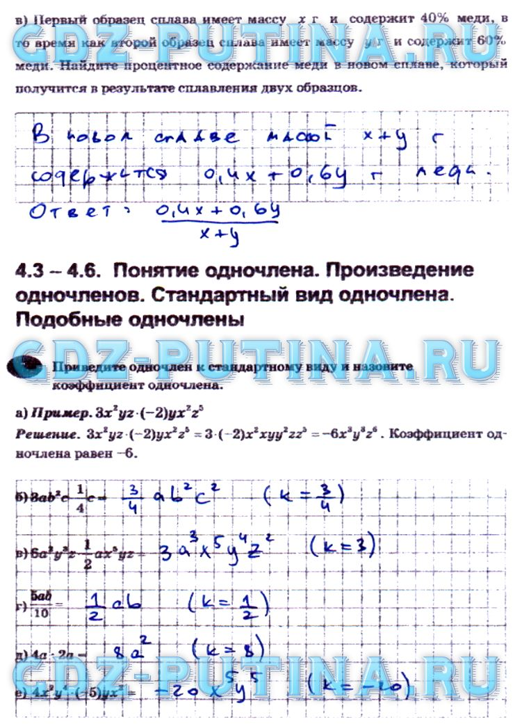 Решебник по алгебре 7 класс рабочая тетрадь журавлёв