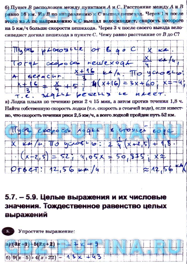 Гдз по математике 7 класс рабочая тетрадь по алгебре