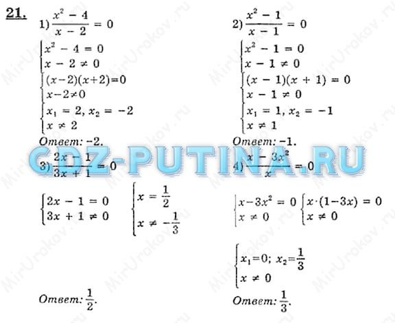 Алгебра 9 Класс Алимов ГДЗ Номер 50