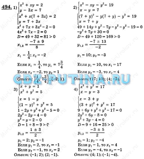 гдз по алгебре 8 класс алимов ответы решебник