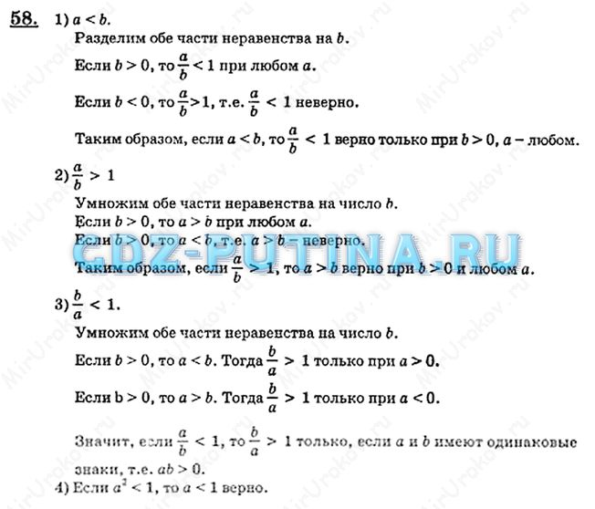 Гдз по алгебре 7 класс колягин 112