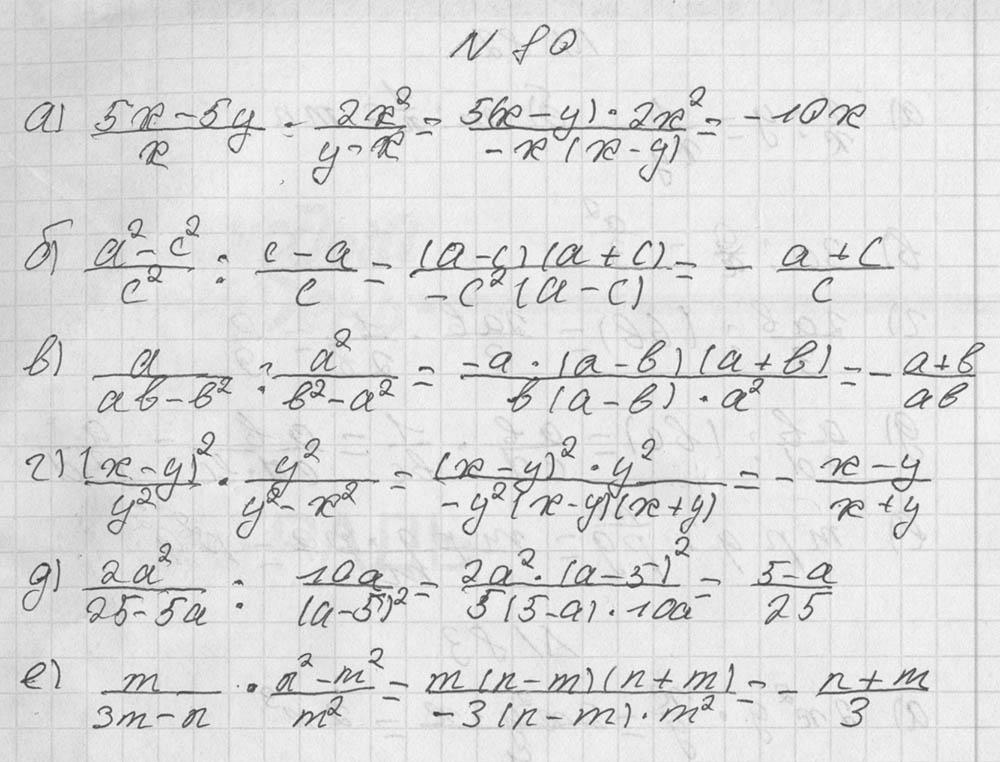 Домашнее задание по алгебре 8 класс г.в.дорофеев