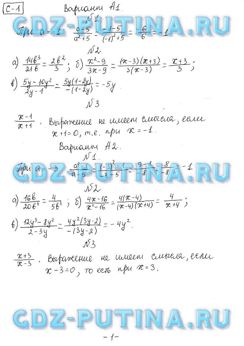 Решение задач по геометрии самостоятельные по алгебре задачи по изобарному процессу решение