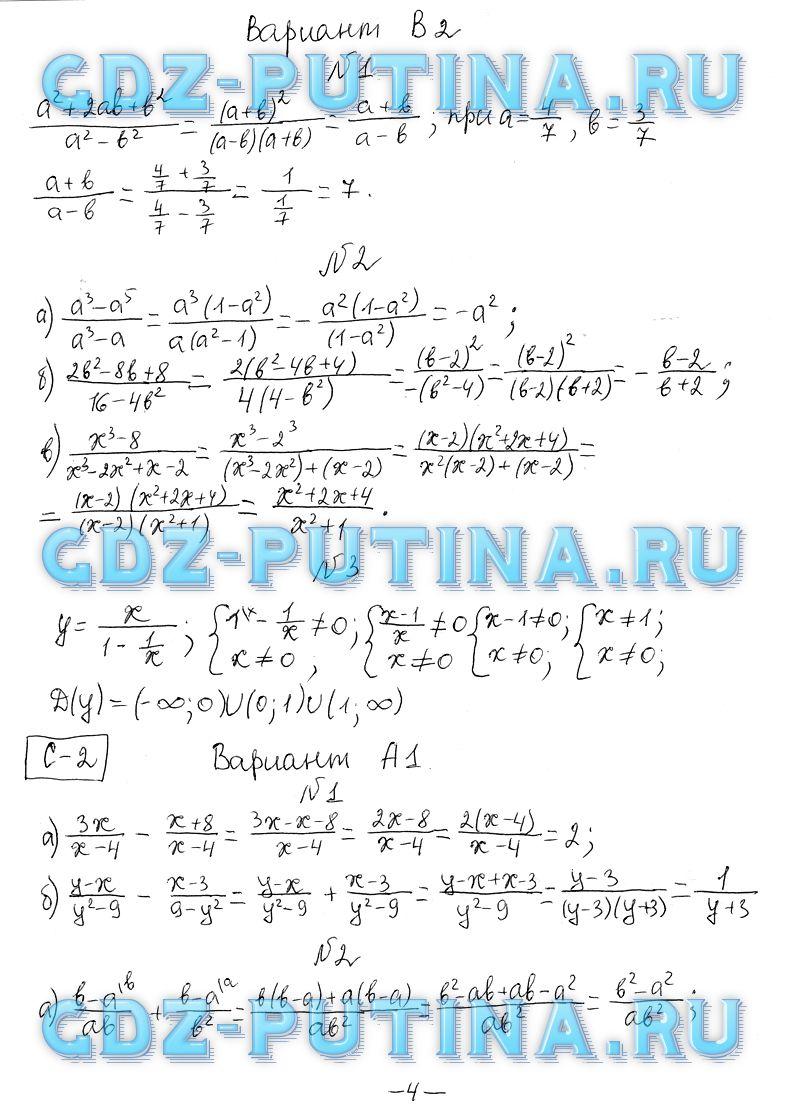алгебра геометрия самостоятельные и контрольные работы 8 класс ответы ершова