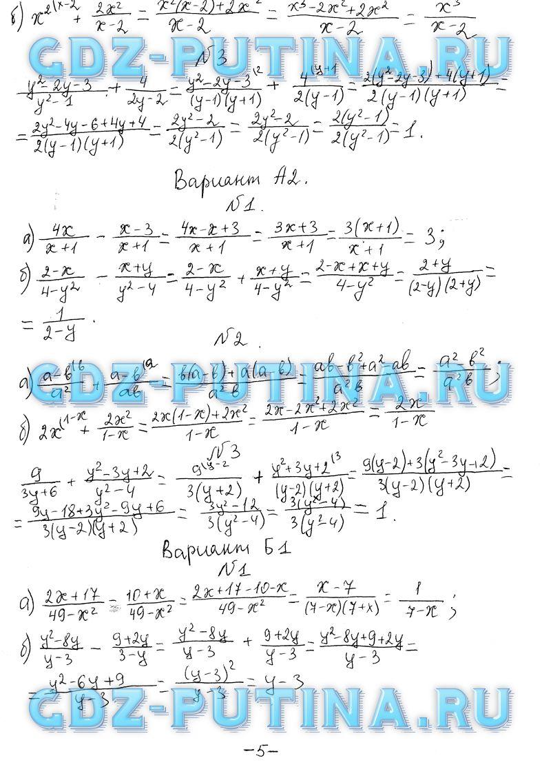 Решебники по алгебре 8 класс ершова