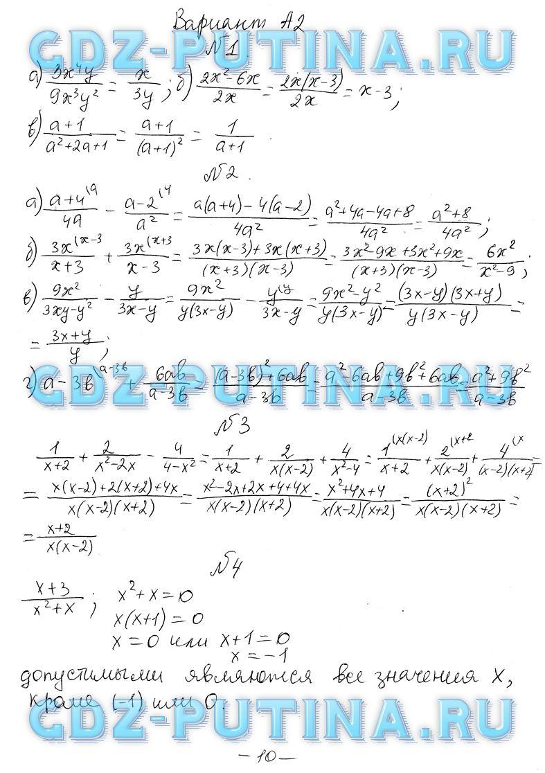 Готовые домашние задания 5 класс по математике ершова ответы
