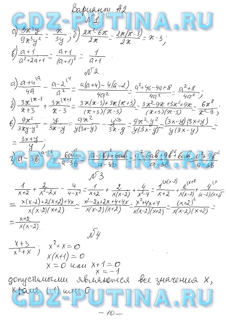 Гдз онлайн по алгебре ершова 7 класса