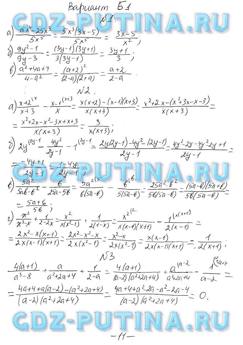 Готовые домашние задания математика класса ершова и голобородько