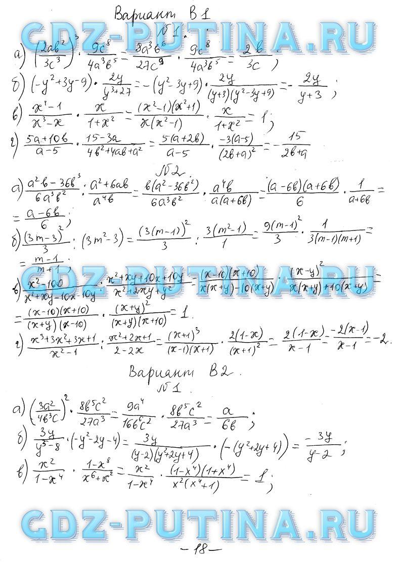 Гдз на ершову по алгебре контрольные и самостоятельные работы