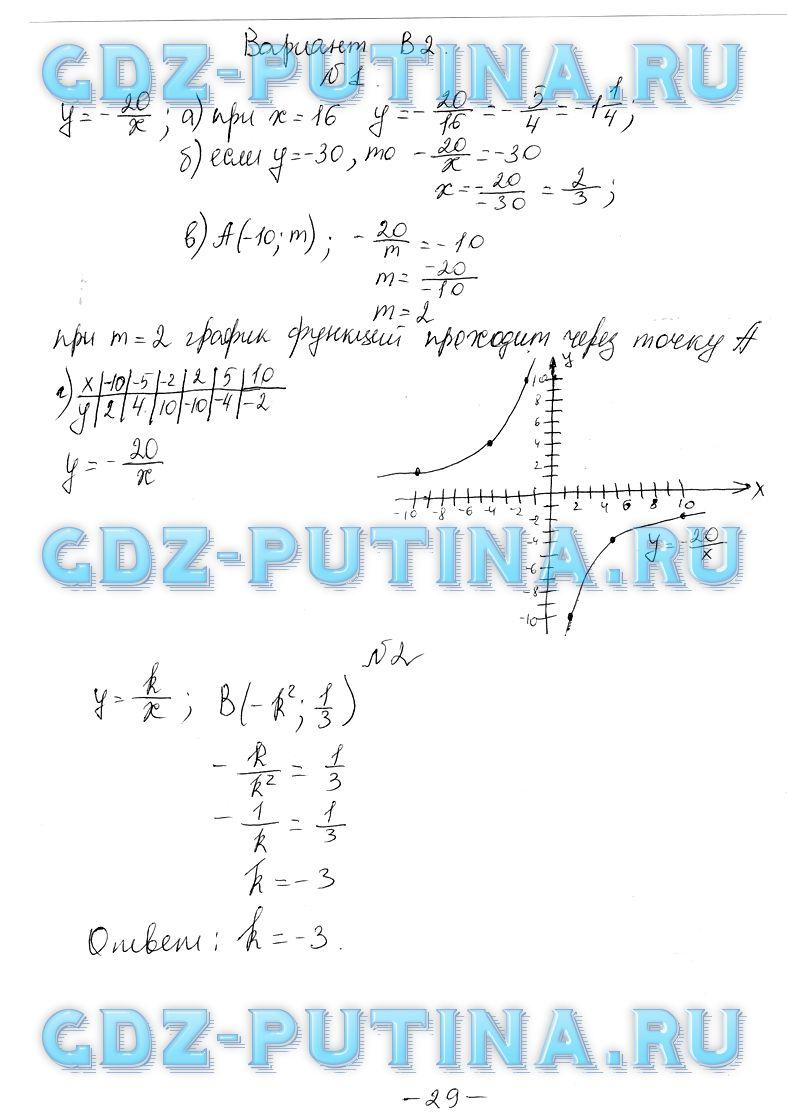 Готовые домашние задания по геометрии а.с.ершов