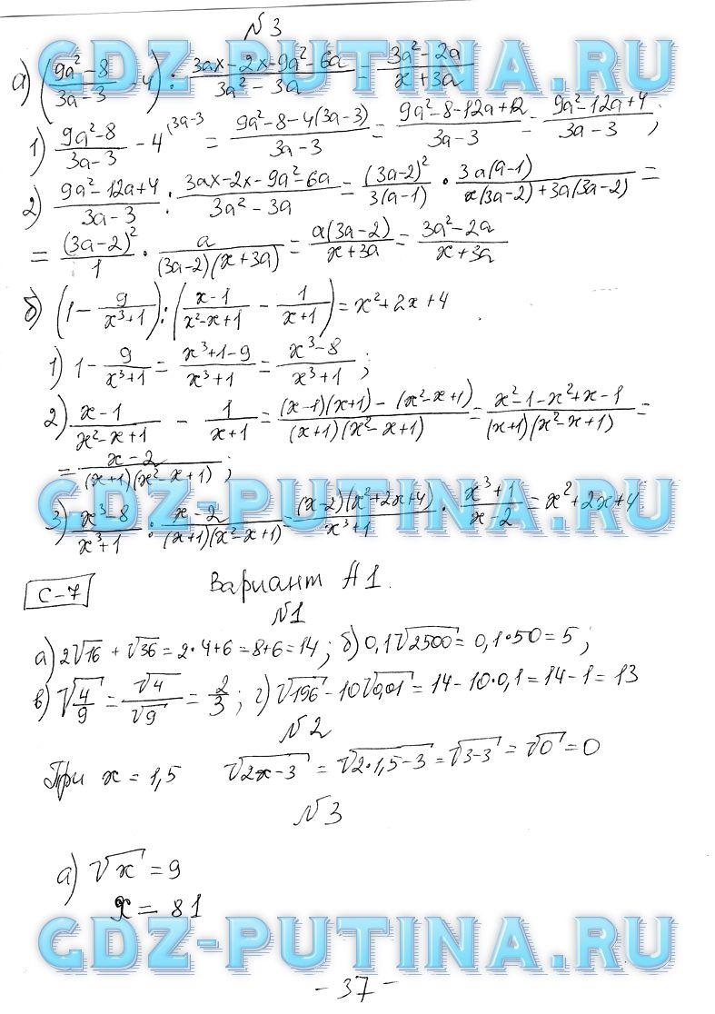 Гдз алгебра голобородько 8 класс онлайн