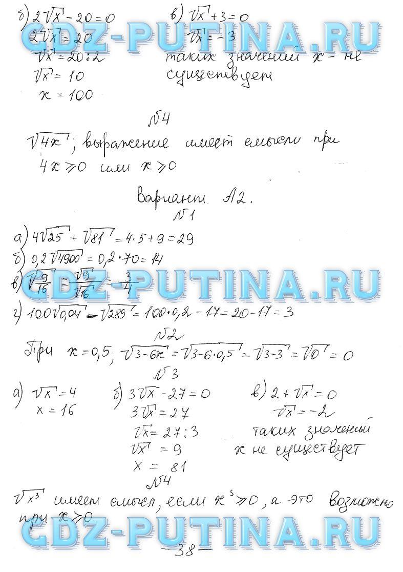 Готовые домашние задания 8 класс сборник задач по алгебре ершов голобородько