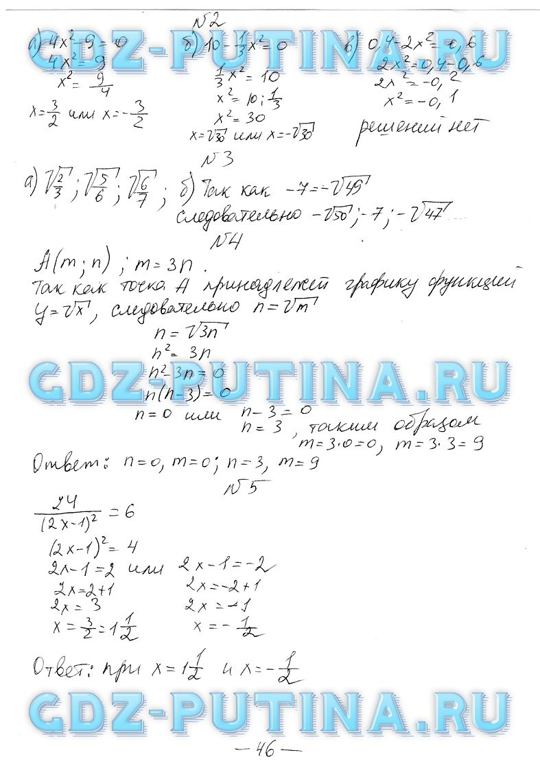 Гдз по алгебре и геометрии 8 класс ершова голобородько самостоятельные и контрольные работы